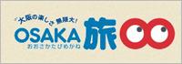大阪旅めがね